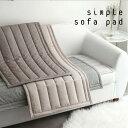 simple sofa pad 全4色