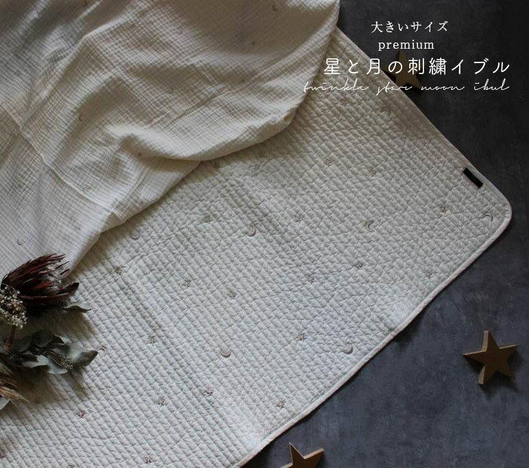 星と月の刺繍イブル(120×200cm)