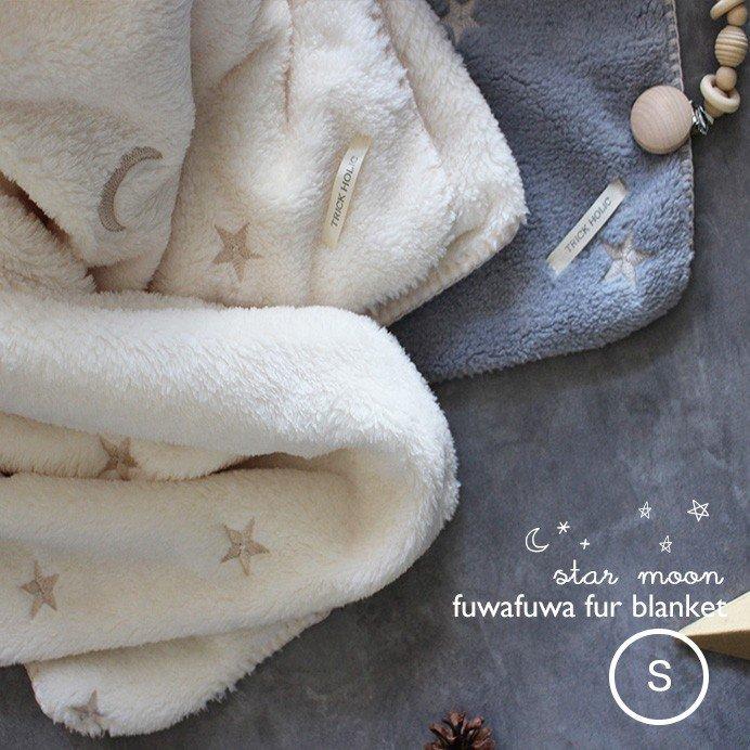 ふわふわファーブランケットSサイズ(星と月の刺繍)