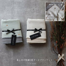 星月・くま6重ガーゼブランケット 刺繍ブランケット Sサイズ(約70×85cm)星月 クマ TRICK HOLIC トリックホリック