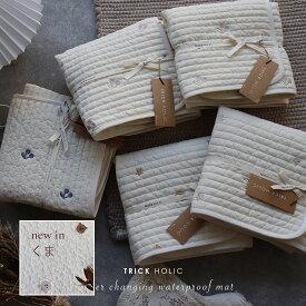 プレミアムイブル 刺繍のおむつ替えマット 防水マット 裏面防水(約45×70cm) TRICK HOLIC トリックホリック