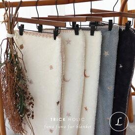 ふわふわファーブランケットLサイズ(星月の刺繍、クマの刺繍)約140×85cm クマ 星と月 刺繍 TRICK HOLIC トリックホリック