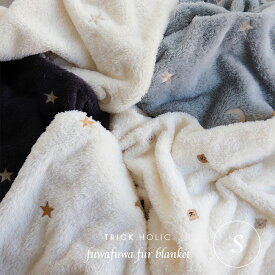 ふわふわファーブランケットSサイズ(星月の刺繍、くまの刺繍)約70×85cm クマ 星と月 刺繍 TRICK HOLIC トリックホリック