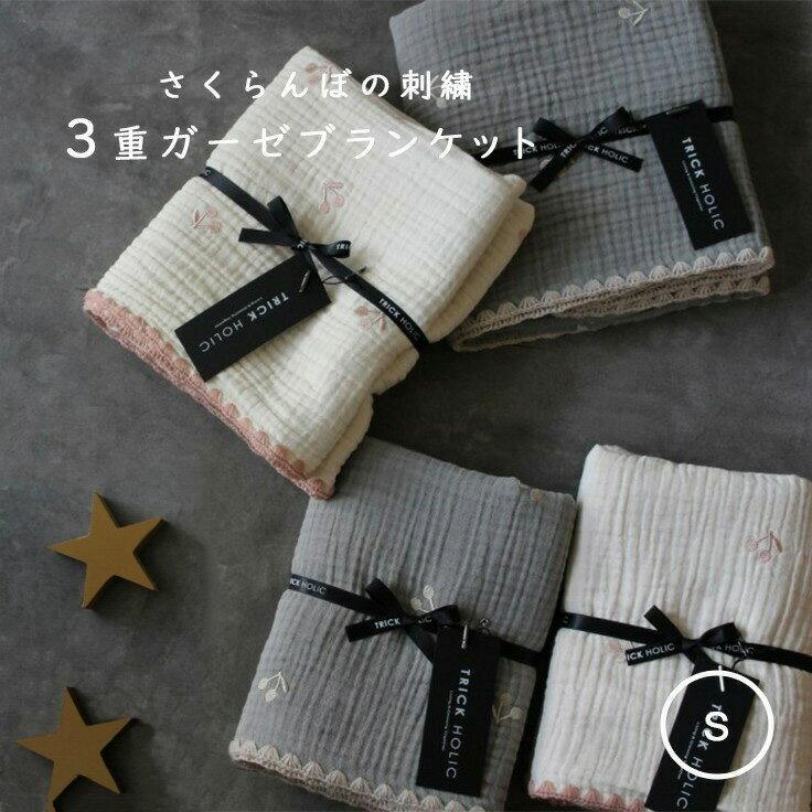 3重ガーゼブランケットさくらんぼの刺繍 Sサイズ