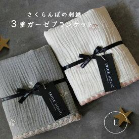 3重ガーゼブランケットさくらんぼの刺繍 Lサイズ