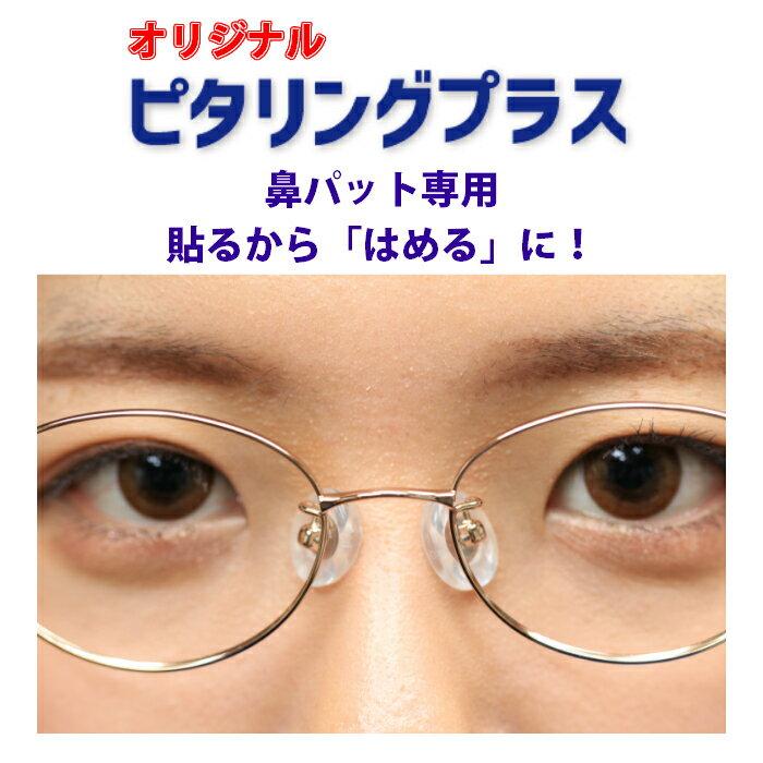 【発売元】ピタリングプラス ピタリング メガネの鼻あて 鼻パット ズレ 痛み メガネの跡 便利 外れない