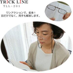 ルーペ 拡大鏡【送料無料】メガネ めがね型 携帯 老眼鏡 首掛け おしゃれ アクセサリー 便利 ピタリング TRICK LINE(トリックライン)
