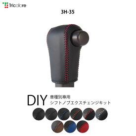 N-BOX/CUSTOM(JF3/4)用 シフトノブ 本革 巻き替え キット [ホンダ]【純正ウレタンシフトノブ用】《3H-35》
