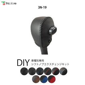 NV200バネット(M20)用 シフトノブ 本革 巻き替え キット [ニッサン]《3N-19》