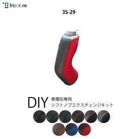 エブリィバン(DA64V)用 シフトノブ 本革 巻き替え キット [スズキ]【ODスイッチ無車用】《3S-29》