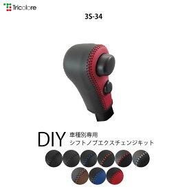 アルト(HA36S)用 シフトノブ 本革 巻き替え キット [スズキ]《3S-34》
