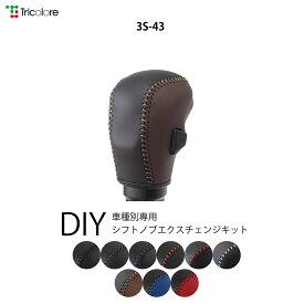 ジムニー(JB64)用 シフトノブ 本革 巻き替え キット [スズキ]【Sボタン有車用】《3S-43》