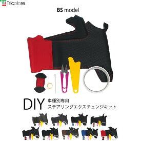 1H-35 BSステアリング本革巻き替えキット N-BOX・N-ONE・N-WGN