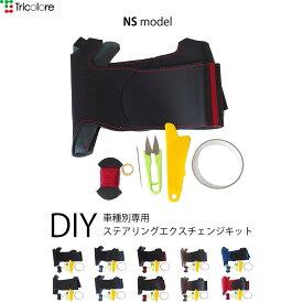 1H-20 NSステアリング本革巻き替えキット S2000