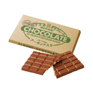 ROYCE' ロイズ板チョコレート《アーモンド入り》北海道 / お土産 / 土産 / お菓子 / スイーツお返し / お祝い / 誕生日祝い / ギフトご挨拶 / プレゼント / チョコレート
