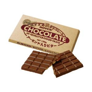 ROYCE' ロイズ板チョコレート《アーモンド入りビター》北海道 / お土産 / 土産 / お菓子 / スイーツお返し / お祝い / 誕生日祝い / ギフトご挨拶 / プレゼント / チョコレート