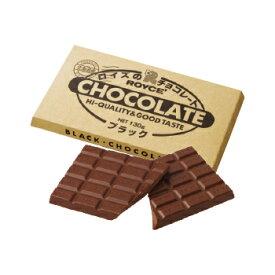 ROYCE' ロイズ板チョコレート《ブラック》北海道 / お土産 / 土産 / お菓子 / スイーツお返し / お祝い / 誕生日祝い / ギフトご挨拶 / プレゼント / チョコレート
