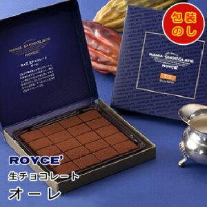 ROYCE' ロイズ生チョコレート【オーレ】 20粒入《包装・のし対応可能》北海道 お土産 みやげ 取寄せ お菓子 スイーツチョコレート ギフト プレゼント お祝い誕生日 ご挨拶 内祝い お中元 お歳