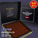 ROYCE' ロイズ生チョコレート【ビター】 20粒入《包装・のし対応可能》北海道 お土産 みやげ 取寄せ お菓子 スイーツチョコレート ギフト プレゼント お祝い誕生日 ご挨拶 内祝い お中元 お歳
