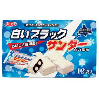 ユーラク白いブラックサンダー【12袋入り】北海道 お土産 土産 みやげ お菓子 スイーツ ギフト 空 空の玄関 旅のお供に 旅の思い出