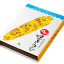 YOSHIMI札幌おかき Oh!焼きとうきび【18g×10袋入】北海道 / お土産 / みやげ / 取寄せ / お菓子塩味 / スナック / …
