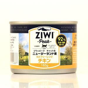 [500円クーポン]ジウィピーク キャット缶 フリーレンジチキン 85g 【ZIWI peak】 ○