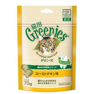 [500円クーポン]グリニーズ猫用 ローストチキン味 70g ○