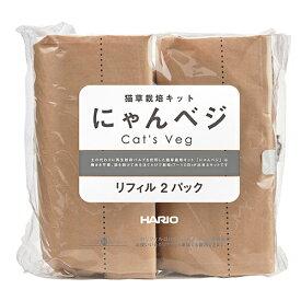 [ポイント最大10倍]猫草栽培キット にゃんベジリフィル 2パック○