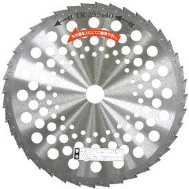リピーター続出 刈払機 草刈 255mm X 40P 1枚 替刃 刃 リピーター続出 チップソー 刈らまいか 軽量タイプ トリガー