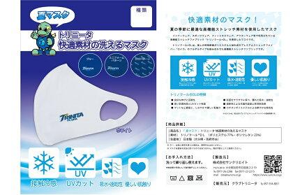 大分トリニータ快適素材の洗えるマスク