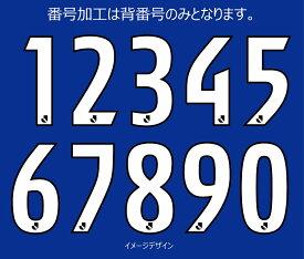 大分トリニータ【1次】2021レプリカユニフォーム用(ホーム)背番号1桁