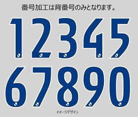 大分トリニータ【1次】2021レプリカユニフォーム用(アウェイ)背番号1桁