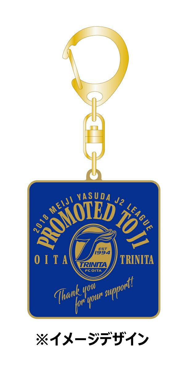 大分トリニータJ1昇格記念キーホルダー