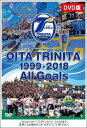 大分トリニータ1999-2018 ALL Goals【DVD版】先行予約