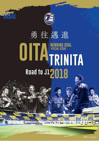 大分トリニータ2018ウイニングゴールJ1昇格記念臨時増刊号「勇往邁進」