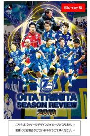 大分トリニータシーズンレビュー2019【Blu-ray】