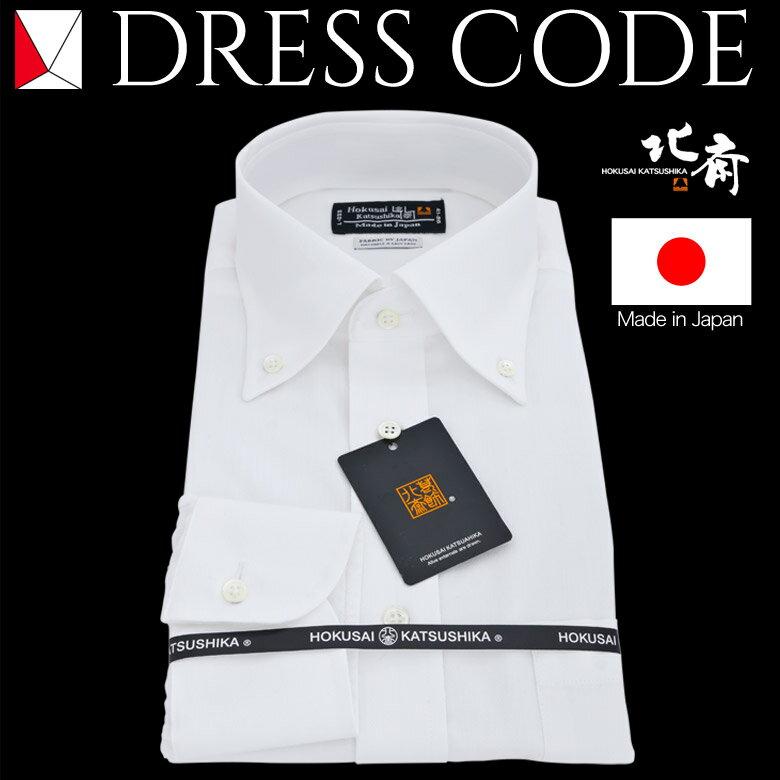 日本製ワイシャツ 長袖ワイシャツ 選べる6タイプ 綿50%高級素材 衿高スリムワイシャツ 5サイズ 今だけ送料無料【05P12Oct15】