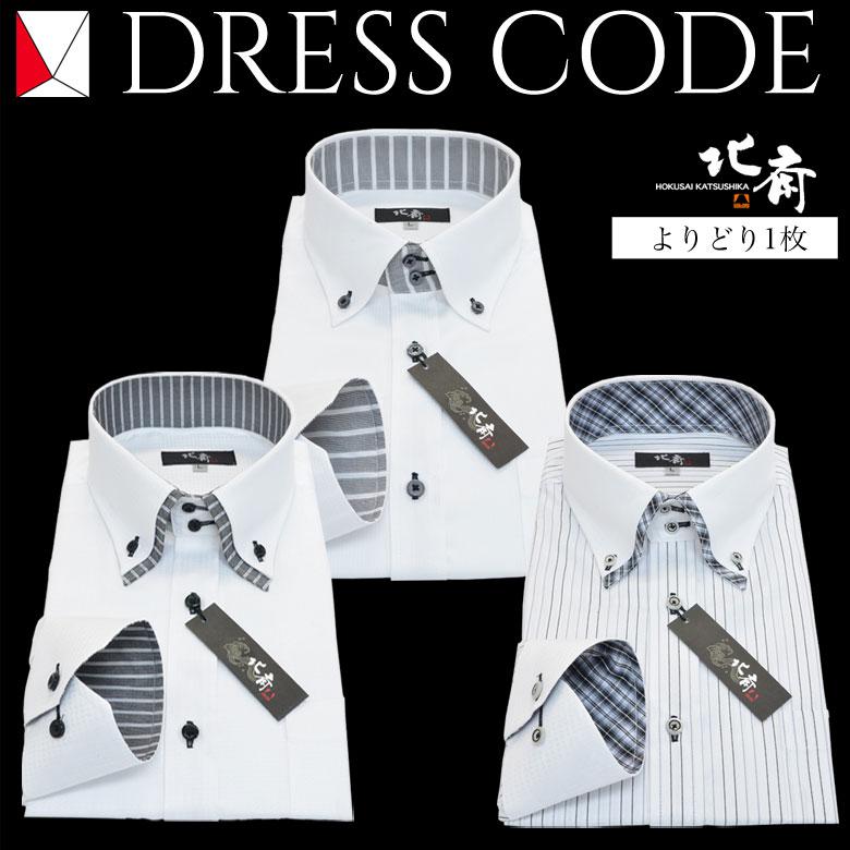 ワイシャツ 長袖ワイシャツ 形態安定 衿高スリムワイシャツ 7サイズ 今だけ送料無料【05P12Oct15】