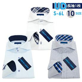 ワイシャツ 長袖ワイシャツ 形態安定 スリムワイシャツ 7サイズ【送料無料】