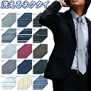 GREEN WICH POLO CLUBブランドネクタイ グリニッジ ポロ クラブ 結婚式 就活 ギフト プレゼント レジメン 小紋 父の日 今だけ送料無料【0...