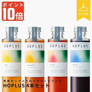 ★P10倍!5/21 00:00~6/20 23:59★HOPLUS ホプラス 4本セット ビネガー お酢 ホップ ビネガー ドリンク プレゼント ギフト 贈り物 送料無料 ギフト プレゼント 父の日