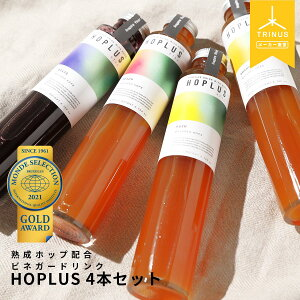 HOPLUS ホプラス 4本セット ビネガー お酢 ホップ ビネガー ドリンク プレゼント ギフト 贈り物 送料無料 ギフト プレゼント