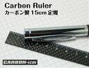 CARBON-izm ドライカーボン15cm定規【メール便可】
