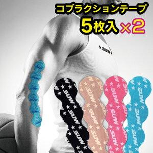 SUW CobraXion Tape / コブラクションテープ 5枚入り×選べる2個セット カラー:BLACK(黒)/NATURAL(ベージュ)/PINK(ピンク)/SKY(水色) CXT-002 メール便可1個までキネシオテープ / 伸縮テープ / ジ