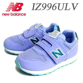 NewBalance Babyニューバランス・ベビーIZ996 ULV PURPLEパープル