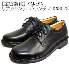 [金谷製靴] KANEKAリナシャンテ バレンチノ KN3023ブラック プレーントゥ 4E