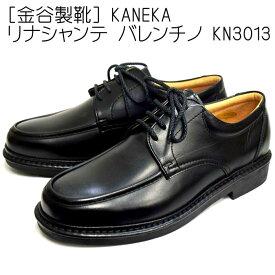 [金谷製靴] KANEKAリナシャンテ バレンチノ KN3013ブラック ブラウン Uチップ 4E