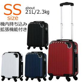 スーツケース 拡張 SSサイズ 小型 キャリーケース 女性 lcc 機内持ち込み 安い 20L 送料無料 かわいい おしゃれ 超軽量 キャリーバッグ 丈夫 ビジネス 両面 ABS樹脂 旅行 出張 研修 ギフト カジュアル 64008-74008