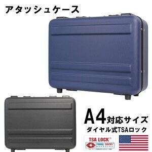 アタッシュケース A4サイズ ダイアル式TSAロック ABS樹脂 機内持ち込み 底鋲 オートリターン ハンドル パソコン収納 ビジネス 通勤 営業 出張 研修 書類 男女兼用