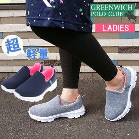 スリッポン スニーカー 靴 超軽量 レディース 女性 運動 散歩 ウォーキング 低反発 ソール ネイビー グレー 1594